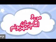 ویدئو / من و امام زمان مهربونم