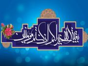 """تنظيم ندوة بعنوان """"القرآن الكريم والمهدي (عج)"""""""