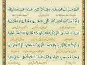 Una breve explicacón sobre el Salawat del Imam Askari (A.S) para la hija del profeta (Fátima Zahra) (Parte 5)