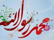 هدف از بعثت حضرت محمد(ص) در قرآن