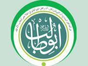 دیدگاه دانشمندان مسلمان درباره حضرت ابوطالب(ع)