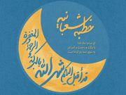 فضایل ماه مبارک رمضان در بیان پیامبر رحمت، حضرت محمد (ص)