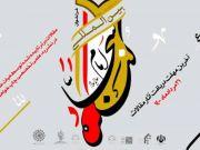 فراخوان کنگره بینالمللی امام سجاد(ع) منتشر شد