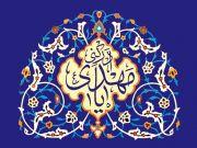 بررسی اعتقاد به منجی در آیین و فرهنگ پیروان موسی کلیم الله