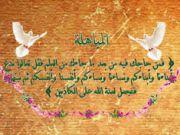 مباهلة النبي (ص) لنصارى نجران وعظمة أهل البيت (ع)
