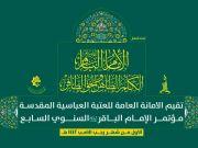 تواصلُ التحضيرات لانعقاد مؤتمر الإمام الباقر (ع) الثقافيّ السنويّ