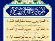 La súplica del día 27 del mes Ramadán : La importancia de la noche del destino