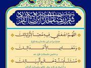 La súplica del día 25 del mes Ramadán : ¿Los amigos próximos de Dios quiénes son y qué caracteres tienen?