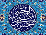 من رسائل الإمام الحسن السبط (ع)