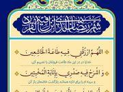 La súplica del día 15 del mes Ramadán : ¿Cómo podemos obtener el corazón abierto (Sharhe Sadr)?