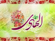 زیارت جامعه کبیره و زیارت غدیریه دو یادگار امام هادی(ع)