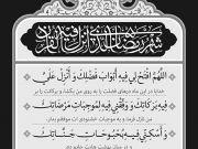 La súplica del día 22 del mes Ramadán : El sentido de Fazl en el sagrado Corán