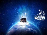 25 ذی القعده، روز دحوالارض و آغاز رحمت خداوند بر زمین