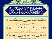 La súplica del día 26 del mes Ramadán : ¡Oh, Dios mío, haz que mi esfuerzo en este (día) sea recompensado