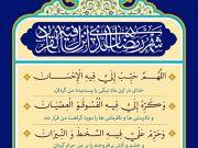 La súplica del undécimo día del mes Ramadán : ¿Qué sentido tiene el término Al Ehsan en el Sagrado Corán?