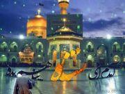 جشن میلاد امام رضا(ع) در شهر لاهه