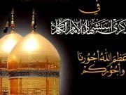 دروس من حياة الإمام موسى الكاظم (ع)