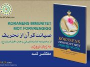 "Book titled ""Protecting Quran from Distortion"" published in Norwegian"
