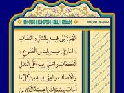 La súplica del duodécimo día del mes Ramadán : Obtengan los atributos divinos