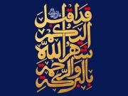 فضائل شهر رمضان على لسان نبي الرحمة محمد صلى الله عليه وسلم
