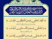 La súplica del décimo día del mes Ramadán : ¿Qué significa Al Tawakol?