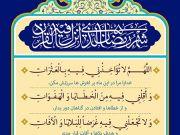 La súplica del día 14 del mes Ramadán : ¡Oh, Dios mío, no me reproches en este (día) por mis tropiezos