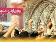 23 ذی القعده روز زیارت امام رضا(ع) از دور و نزدیک